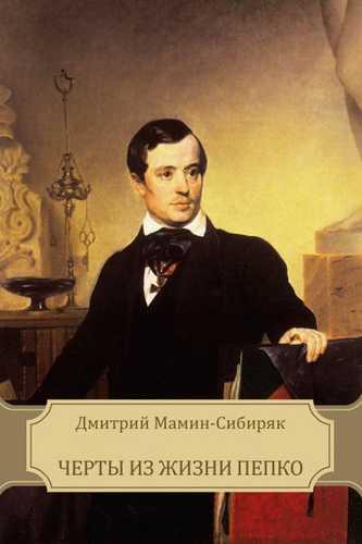 Дмитрий Мамин-Сибиряк. Черты из жизни Пепко