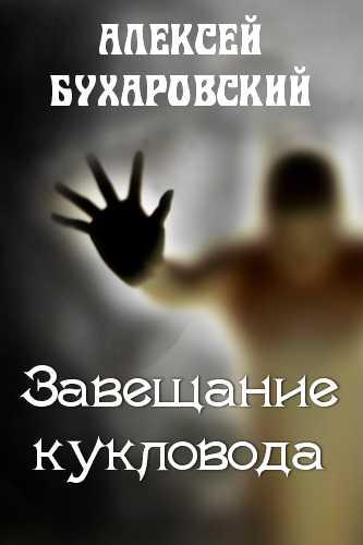 Алексей Бухаровский. Завещание кукловода