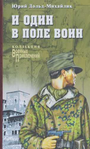 Юрий Дольд-Михайлик. И один в поле воин