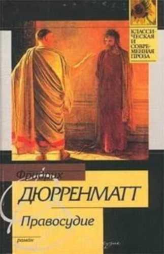 Фридрих Дюрренматт. Правосудие