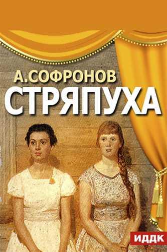 Анатолий Софронов. Стряпуха