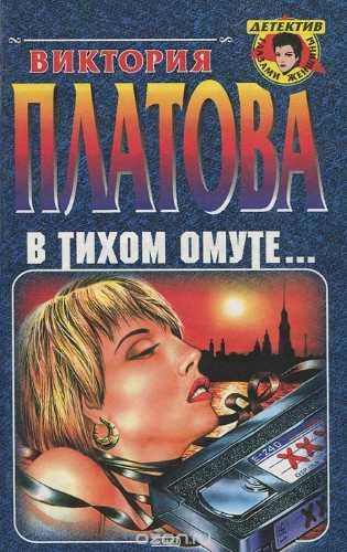 Виктория Платова. В тихом омуте…