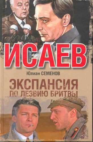 Юлиан Семенов. Экспансия 1