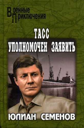 Юлиан Семенов. ТАСС уполномочен заявить