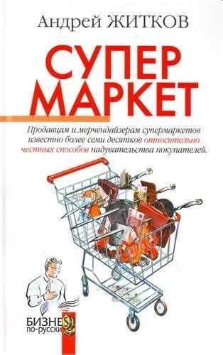 Андрей Житков. Супермаркет