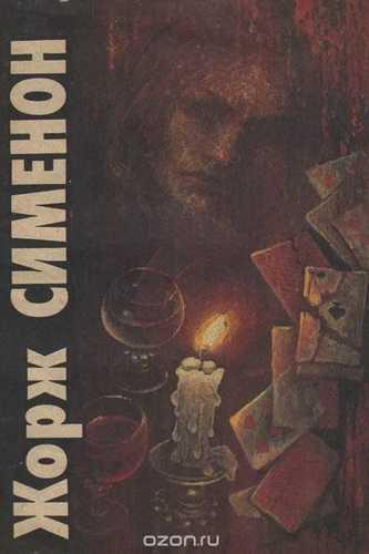 Жорж Сименон. Торги при свечах