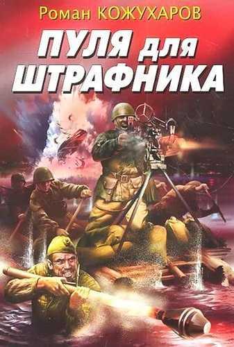 Роман Кожухаров. Пуля для штрафника