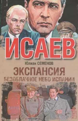 Юлиан Семенов. Экспансия 2
