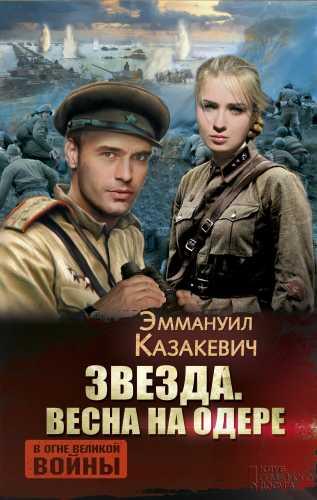 Эммануил Казакевич. Весна на Одере