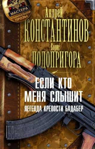 Андрей Константинов, Борис Подопригора. Если кто меня слышит. Легенда крепости
