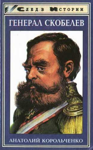 Анатолий Корольченко. Генерал Скобелев
