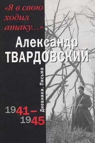 Александр Твардовский. Я в свою ходил атаку...