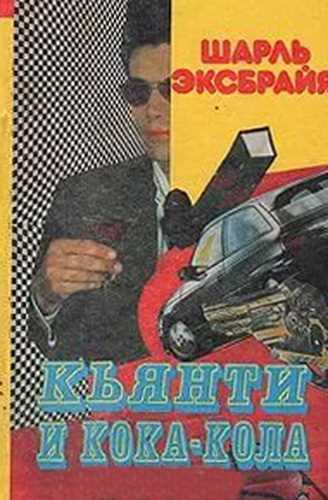Шарль Эксбрайя. Кьянти и кока-кола