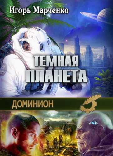 Игорь Марченко. Темная планета