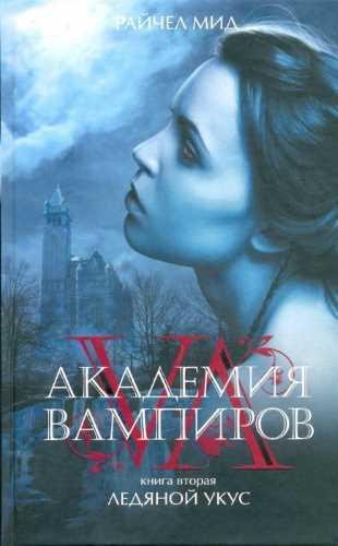 Райчел Мид. Академия вампиров 2. Ледяной укус