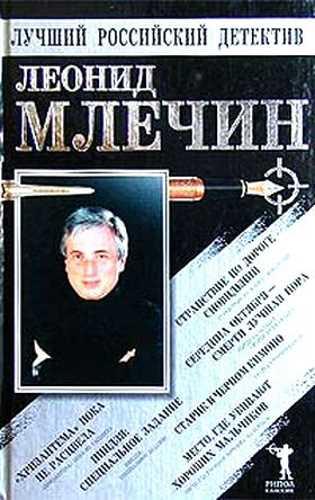 Леонид Млечин. Старик в черном кимоно