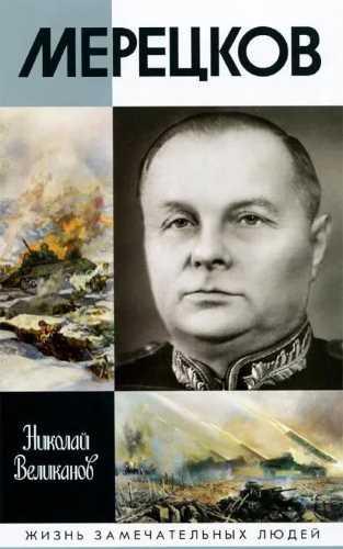 Николай Великанов. Мерецков
