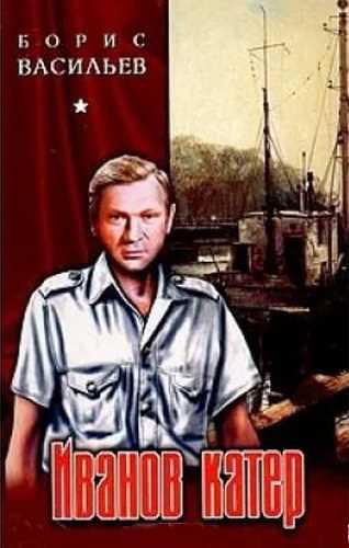 Борис Васильев. Иванов катер