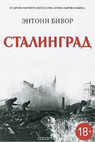 Энтони Бивор. Сталинград