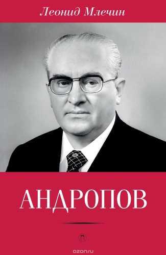 Леонид Млечин. Андропов