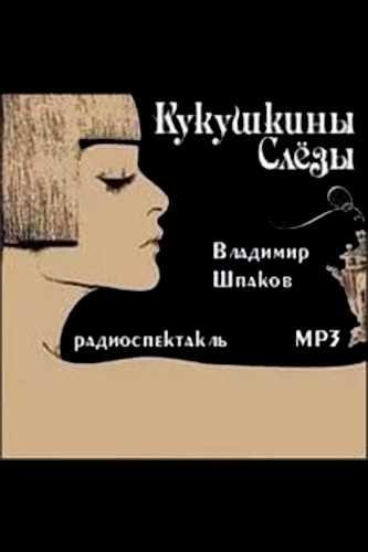 Владимир Шпаков. Кукушкины слёзы