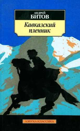 Андрей Битов. Кавказский пленник