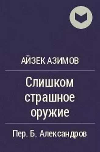 Айзек Азимов. Слишком страшное оружие