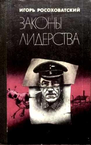 Игорь Росоховатский. Законы лидерства