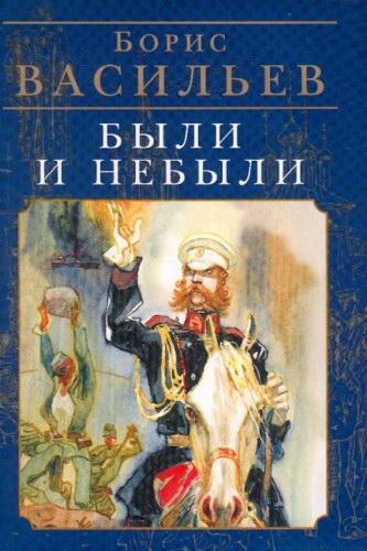 Борис Васильев. Олексины 2. Были и небыли