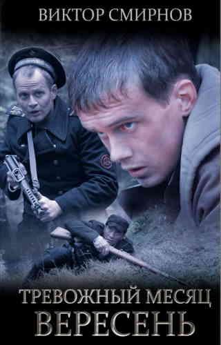 Виктор Смирнов. Тревожный месяц Вересень