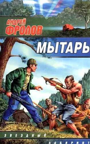 Андрей Фролов. Мытарь