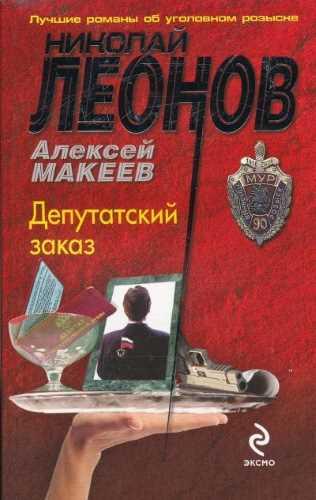 Николай Леонов, Алексей Макеев. Депутатский заказ