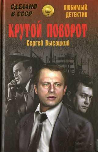 Сергей Высоцкий. Крутой поворот
