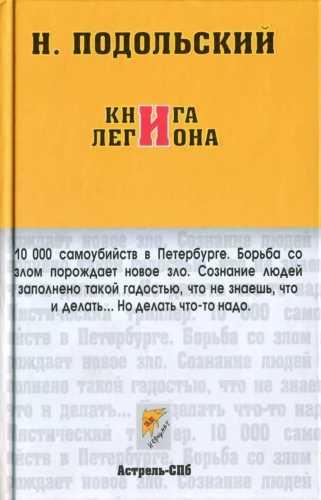 Наль Подольский. Книга Легиона