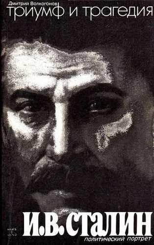 Дмитрий Волкогонов. Триумф и трагедия. Политический портрет Сталина. Книга I