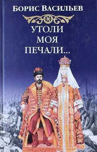 Борис Васильев. Олексины 3. Утоли моя печали