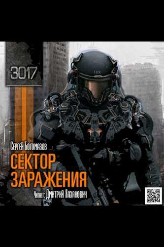 Сергей Богомазов. 3017 Сектор заражения