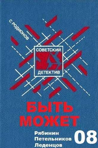 Станислав Родионов. Быть может
