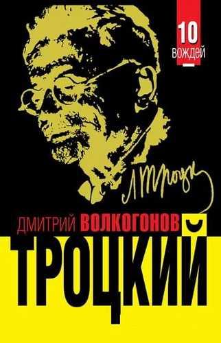 Дмитрий Волкогонов. Лев Троцкий. Политический портрет