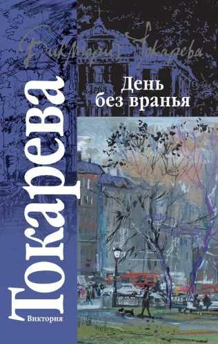 Виктория Токарева. День без вранья. Рассказы