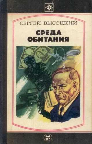 Сергей Высоцкий. Среда обитания