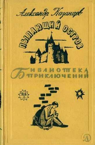 Александр Казанцев. Пылающий остров
