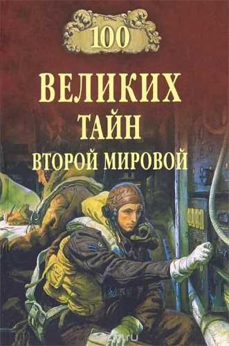 Николай Непомнящий. Сто великих тайн Второй Мировой