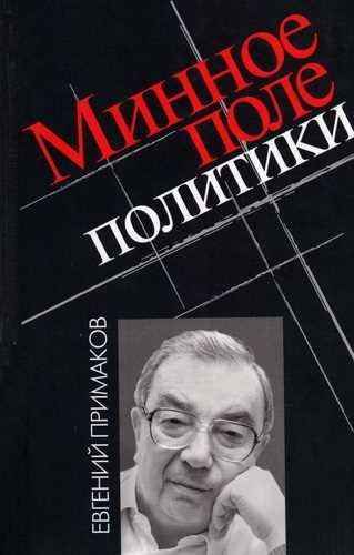Евгений Примаков. Минное поле политики
