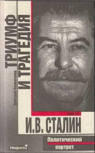 Дмитрий Волкогонов. Триумф и трагедия. Политический портрет Сталина. Книга 2