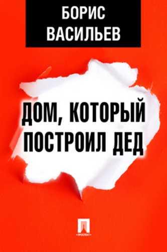Борис Васильев. Олексины 4. Дом, который построил дед