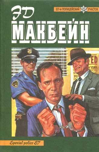 Эд Макбейн. Охота на полицейских
