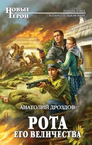 Анатолий Дроздов. Рота Его Величества