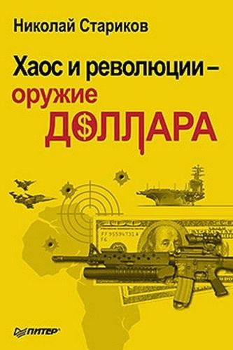 Николай Стариков. Хаос и революции - оружие доллара
