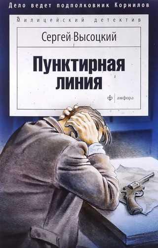 Сергей Высоцкий. Пунктирная линия